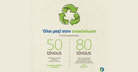 H COSMOTE στέλνει «μήνυμα ανακύκλωσης»