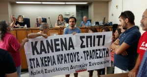Ηλεκτρονικούς πλειστηριασμούς ζητούν τράπεζες, δανειστές