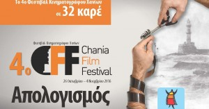Ο απολογισμός του 4ου Chania Film Festival