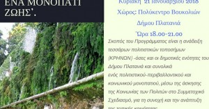 Την Κυριακή η επόμενη συνάντηση για τις κρήνες στις Βουκολιές