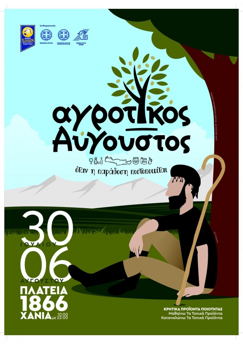 agrotikos-aug-poster1.jpg