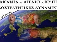 Ομιλία Γ. Μάζη με θέμα:Βαλκάνια, Αιγαίο, Κύπρος και γεωστρατηγικές δυνάμεις