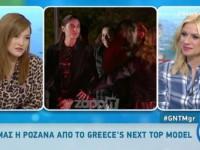 GNTM: Η Ροζάνα αποκαλύπτει την κοπέλα που γίνεται μια άλλη στις κάμερες