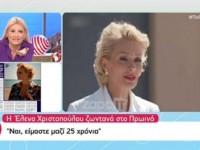 Χαμός στο Πρωινό με την Έλενα Χριστοπούλου! Διέψευσε τα περι σχέσης
