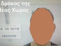 Προσοχή! Fake φωτο του δήθεν δράστη των επιθέσεων στην Νέα Χώρα