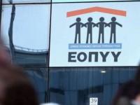 ΕΟΠΥΥ: Κλειστά για τους ασφαλισμένους όλα τα ιδιωτικά διαγνωστικά κέντρα για τρεις ημέρες