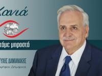 Το στρατηγικό του σχέδιο για τις «180 πρώτες ημέρες» παρουσιάζει ο Ευτύχης Δαμιανάκης