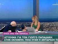 Γιώργος Παπαδάκης: Έπεσε από την καρέκλα του ενώ ήταν ζωντανά
