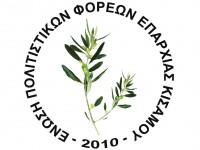 Τα θέματα της έκτακτης Γενικής Συνέλευσης της ΕΠΟΦΕΚ
