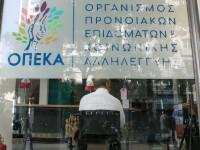 ΟΠΕΚΑ: Οι ημερομηνίες καταβολής ΚΕΑ και προνοιακών επιδομάτων