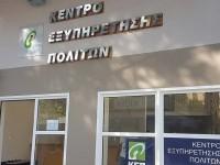 ΚΕΠ Δήμου Χανίων: Επανέρχεται το διευρυμένο ωράριο