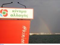 Η ΝΕ ΚΙΝΑΛ Ηρακλείου για τις πολιτικές εξελίξεις