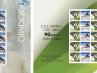 Εκδήλωση για τα 90 χρόνια του Ορειβατικού Συλλόγου Χανίων