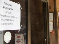 Θεσσαλονίκη: Ανοιξε η ΔΟΥ μετά τα 17 κρούσματα κορωνοϊού
