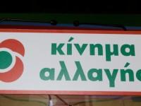 Το ΚΙΝΑΛ Χανίων εύχεται στο Flashnews.gr