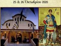 Εγκαίνια στον Ιερό Ναό Αγίου Δημητρίου Κουνουπιδιανών