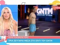 GNTM: Ακόμα δεν ξεκίνησε και υπάρχουν τρία ζευγάρια στο σπίτι
