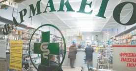 Κενές θέσεις φαρμακείων στο νομό Ηρακλείου