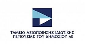 ΤΑΙΠΕΔ: Βραβεύτηκε για την προσέλκυση επενδύσεων (!) από διεθνές περιοδικό