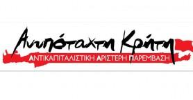 Ανυπόταχτη Κρήτη: Αντίθετη με το εισιτήριο 10 ευρώ σε Μπάλο -Ελαφονήσι