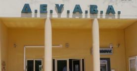 ΔΕΥΑΒΑ: Παράταση στην ρύθμιση οφειλών έως 100 δόσεις