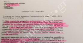 Κινδυνεύουν τα διαθέσιμα Ταμείων, ΟΤΑ και ΝΠΙΔ; (έγγραφο)