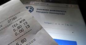 Επιπλέον έσοδα 1 δισ. ευρώ με τον ενιαίο συντελεστή ΦΠΑ