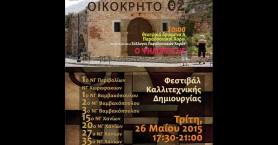 Φεστιβάλ Καλλιτεχνικής Δημιουργίας στην Πύλη Sabbionara