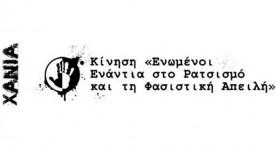 Ανοιχτή σύσκεψη για την οργάνωση αντιφασιστικού συλλαλητηρίου