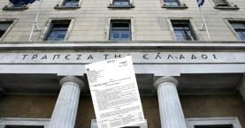 Κατεπείγουσα μεταφορά 1.193 λογαριασμών στην ΤτΕ - Και απο την Κρήτη
