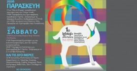 Η ΑΝΤΑΡΣΙΑ στα Χανιά στηρίζει το 1ο Gay Pride στην Κρήτη
