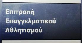 Στην «πρίζα» ο Εργοτέλης – αναβλήθηκε η απόφαση της ΕΕΑ