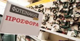 Φωτεινάκης Store:Φυλλάδιο Χειμώνας 2016 με προσφορές σε επιλεγμένα προϊόντα
