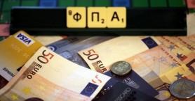 Σχεδόν 5 δισ. ευρώ έχασε η Ελλάδα από ΦΠΑ το 2014