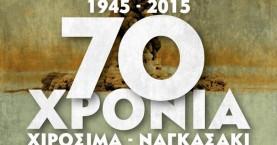 Η εκδήλωση για τα 70 χρόνια από το ολοκαύτωμα σε Χιροσίμα – Ναγκασάκι