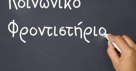 Αιτήσεις για ένταξη μαθητών Λυκείου στο Κοινωνικό Φροντιστήριο