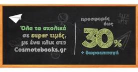 Προσφορές σε όλα τα σχολικά είδη έως 30% από το Cosmotebooks.gr