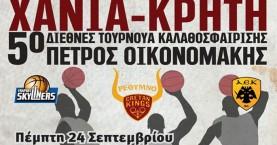 Διευκρινίσεις δήμου & Cretan Kings για το 5ο τουρνουά μπάσκετ &την Fraport