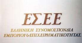 Κρητικοί εξελέγησαν στο νέο ΔΣ της ΕΣΕΕ – Τα αποτελέσματα