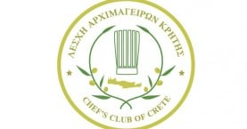 Αναδιάρθρωση Διοικητικού Συμβουλίου Λέσχης Αρχιμαγείρων Κρήτης