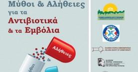 Ενημέρωση για αντιβιοτικά και εμβόλια στον Δήμο Χερσονήσου