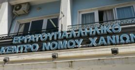 Το εργατικό κέντρο Χανίων για το λουκέτο στην