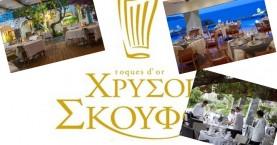 Αυτά είναι τα καλύτερα εστιατόρια της Ελλάδας - Πέντε στην Κρήτη