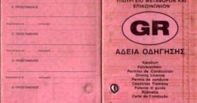 Αρχίζουν οι εξετάσεις για δίπλωμα οδήγησης στην Αττική