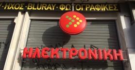 Ποια εταιρία θα προσλάβει 150 πωλητές της Ηλεκτρονικής Αθηνών
