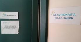 ΝΟΔΕ Χανίων ΝΔ: Υποβαθμίζονται τα σχολεία της υπαίθρου