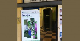 Εκδήλωση για τα τοπικά κτηνοτροφικά φυτά από το Δήμο Ηρακλείου
