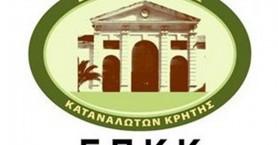 Το νέο Δ.Σ. της Ένωσης Προστασίας Καταναλωτών Κρήτης