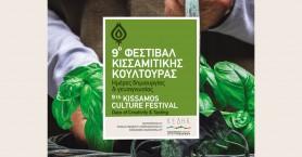 9ο Φεστιβάλ Κισσαμίτικης κουλτούρας – Ημέρες δημιουργίας και γευσιγνωσίας