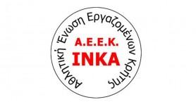 ΑΕΕΚ ΙΝΚΑ: «Η τραγική είδηση μας έχει συγκλονίσει όλους»
